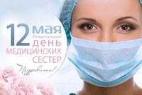 12 мая – Всемирный день медицинских сестер