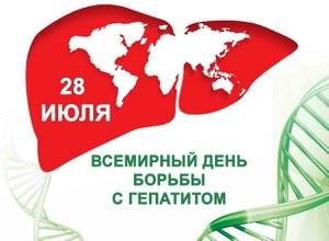 28 июля — Всемирный день борьбы с гепатитом