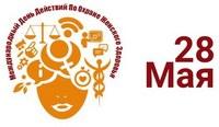 28 мая – Международный день действий по охране женского здоровья, или Международный день здоровья женщин