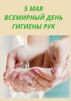 5 мая – Всемирный день гигиены рук