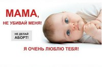 Аборты: вред и профилактика.