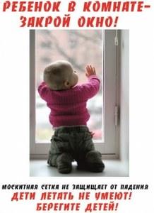 ПАМЯТКА РОДИТЕЛЯМ по профилактике случаев выпадения детей из окон
