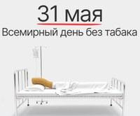 """Всемирный """"день без табака"""""""