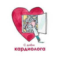 Всемирный день кардиолога 6 июля