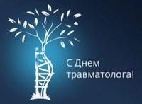 Всемирный день врача-травматолога