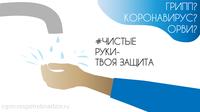 Чистые руки - твоя защита