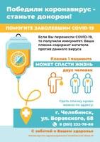 Победили коронавирус - станьте донором!