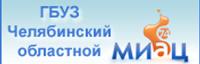 Государственное бюджетное учреждение здравоохранения «Челябинский областной медицинский информационно-аналитический центр»