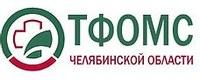 Территориальный фонд обязательного медицинского страхования Челябинской области